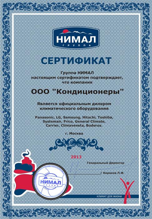 Сертификат официального дилера Panasonic